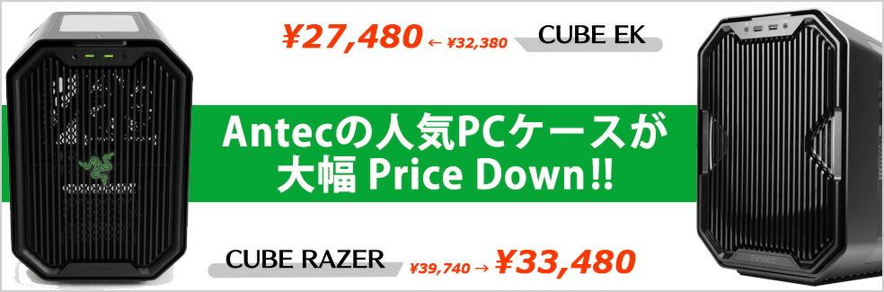 ■ CUBE RAZER / CUBE EK ■