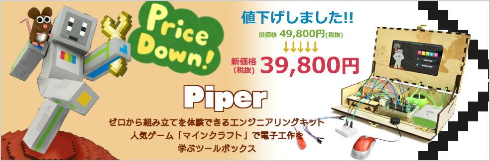 ■ Piper 値下げしました!! ■