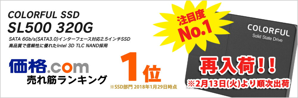 ■ SL500 320G 価格.com 1位 ■