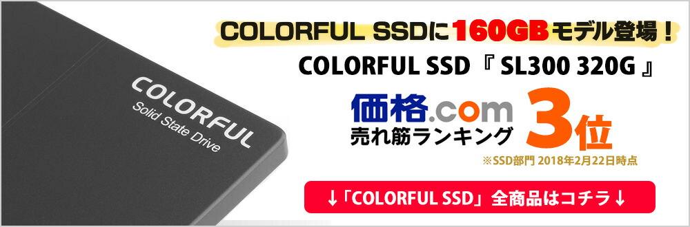 ■ すべてのCOLORFUL SSDはこちら ■