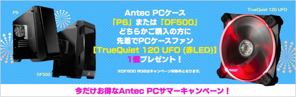 ■ UFOファン プレゼント ■
