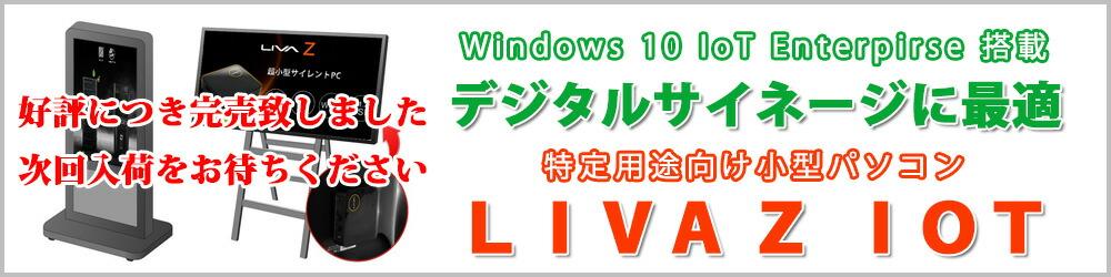 ■ LIVAZ IOT (完売) ■