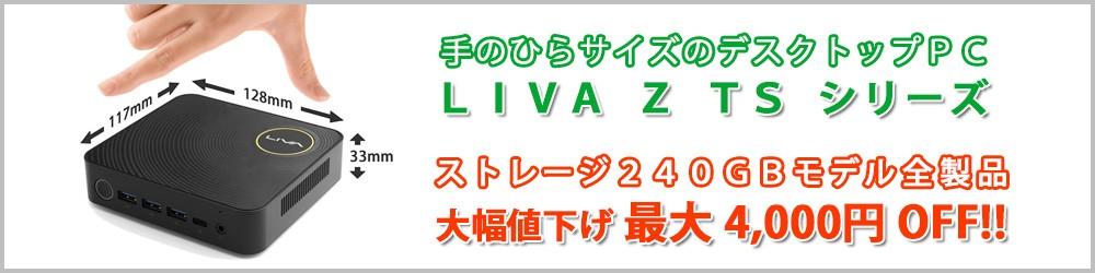 ■ LIVAZ TS 価格改定 ■