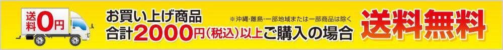 ■ 2000円以上送料無料 ■