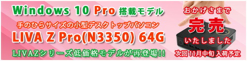 LIVA Z N3350 Pro 新モデル