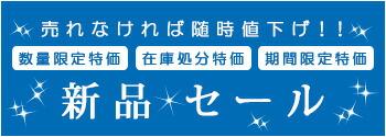 ■ 新品セール ■