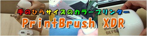 PrintBrush XDR