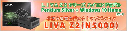 LIVA Z2 N5000 登場