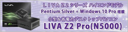 LIVA Z2 N5000 Proモデル登場