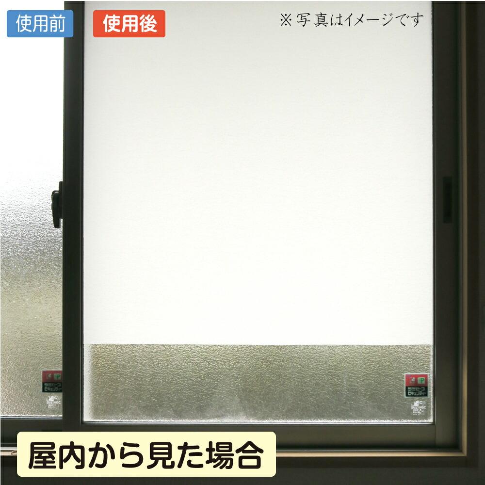 凸凹ガラス遮熱シート屋内から見るとこんな感じ