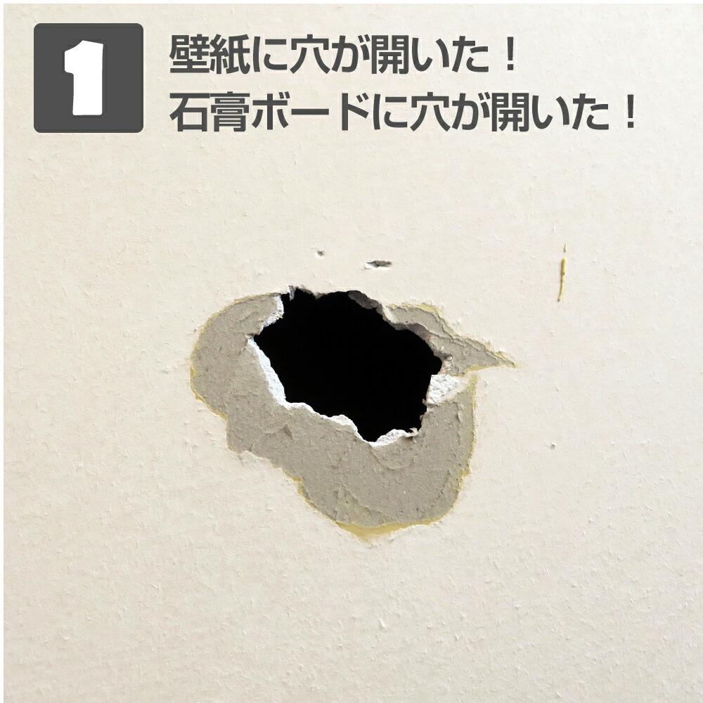 壁紙に穴が開いた