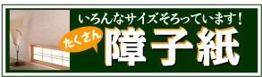 日本の伝統障子紙