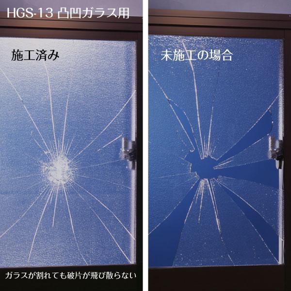 凸凹ガラスの防災効果