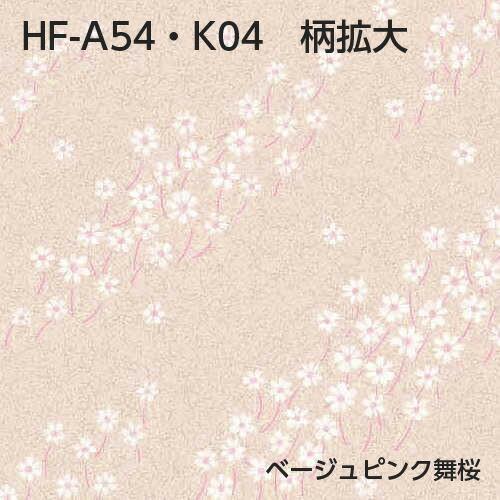 HF-K04の柄拡大