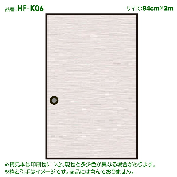 HF-K06の全体柄