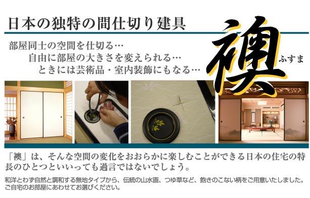 日本独特の間仕切りができる建具…ふすま