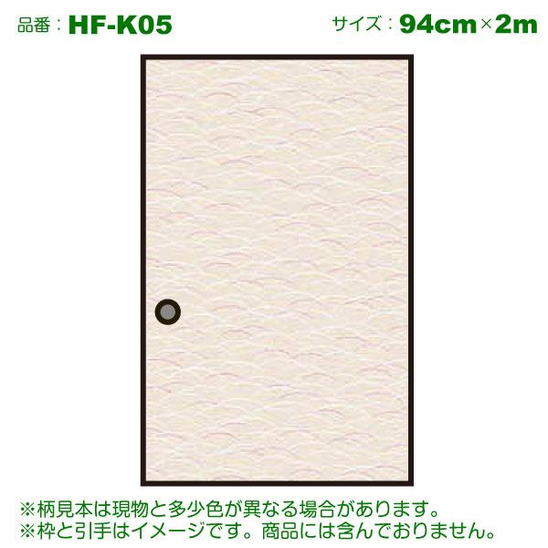 HF-K05の全体柄