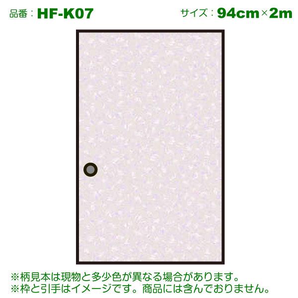 HF-K07の全体柄