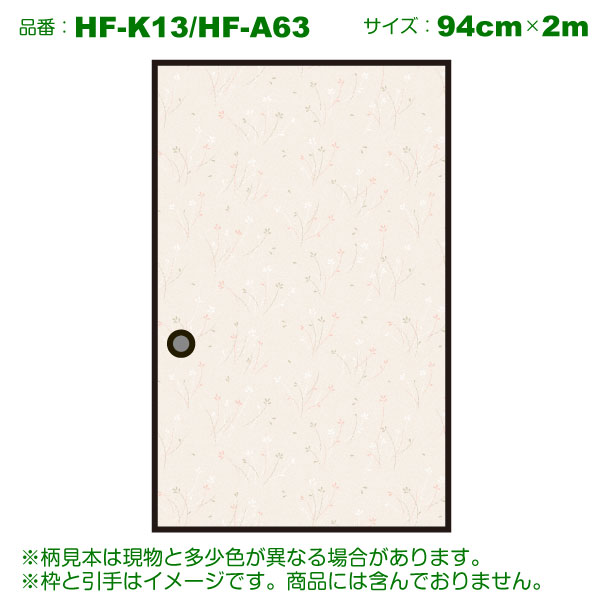 HF-K13の全体柄