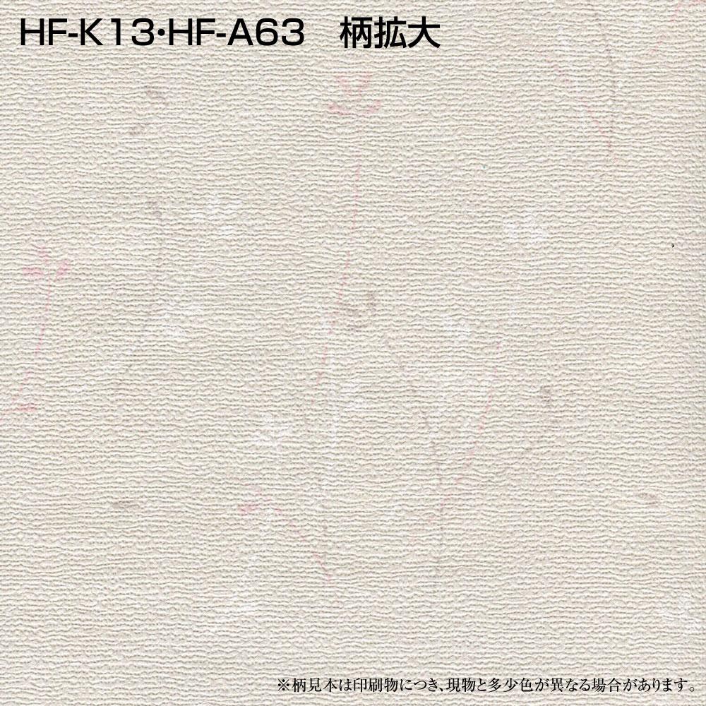 HF-K13の柄拡大