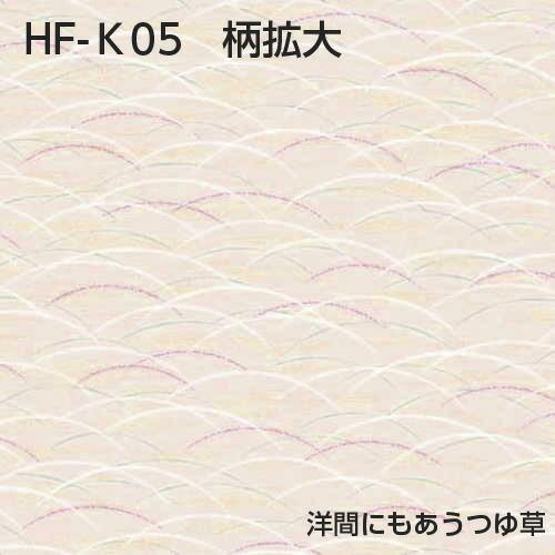 HF-K05の柄拡大