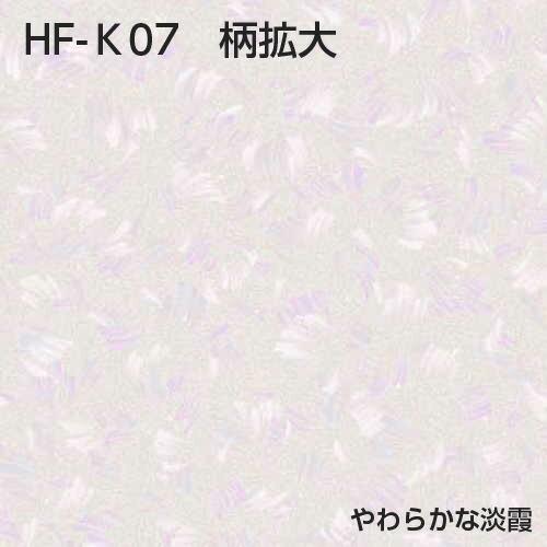 HF-K07の柄拡大