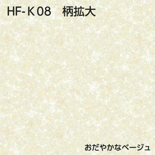 HF-K08の柄拡大