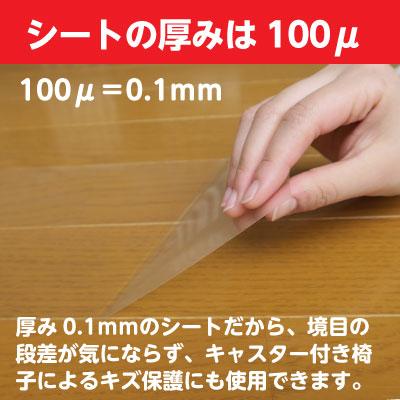 シートの厚みは0.1mm