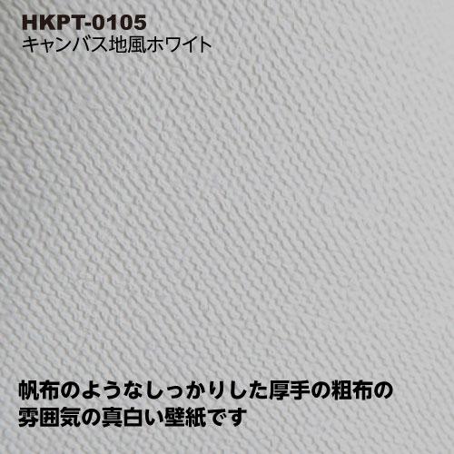 HKPT0105拡大