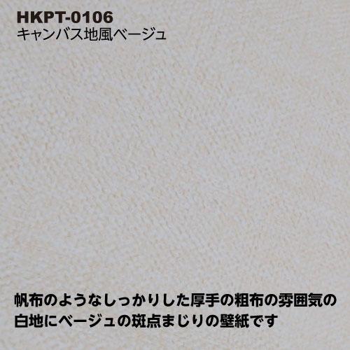 HKPT0106拡大