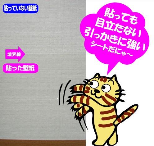 猫の爪とぎ防止シート