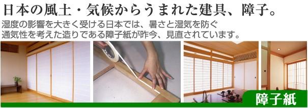 日本の風土・気候からうまれた建具の障子