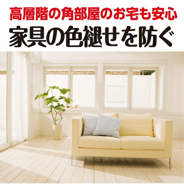 家具の色アセをふせぐ