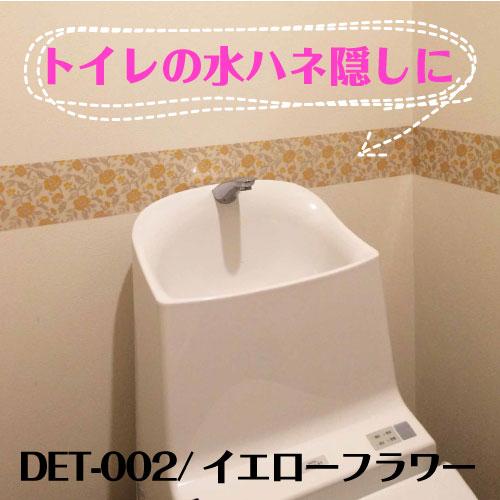 トイレの水廻りの水ハネ汚れ防止に