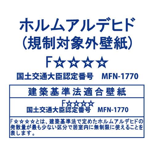 国土交通大臣認定番号 MFN-1770