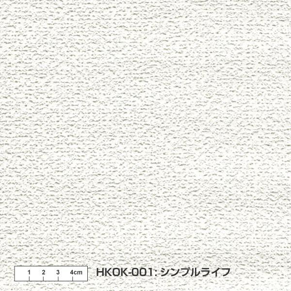 HKOK001/シンプルライフ