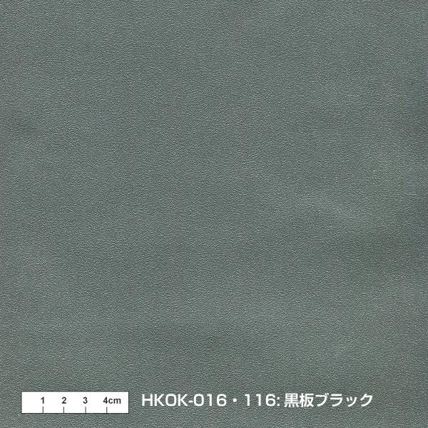 HKOK016/黒板ブラック