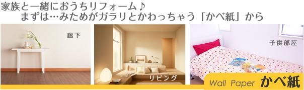壁紙替えて、いっきにお部屋のイメージチェンジ!
