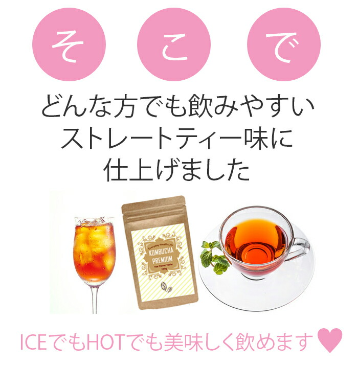 【楽天市場】コンブチャプレミアム KOMBUCHA PREMIUM 120g コンブチャ ...