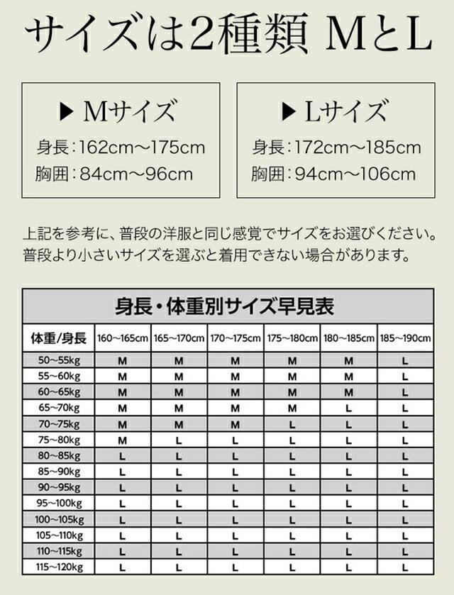 サイズは2種類 MとL