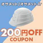 オサメット200円OFFクーポン