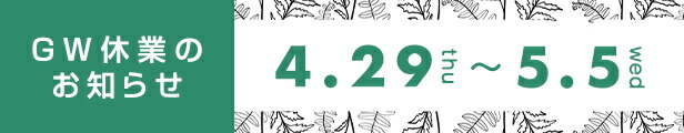 GW休業のお知らせ 2021/4/29(thu)-2021/5/5(wed)