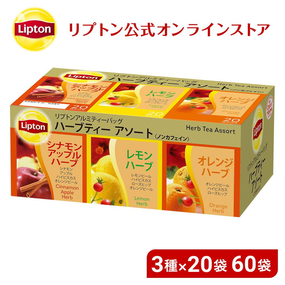 ノンカフェイン 紅茶 リプトン 公式 無糖 ハーブティー アソート フレーバー3種類×各20袋 リプトン ティーバッグ ノンカフェイン 妊婦 Lipton