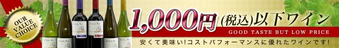 1000円以下ワイン