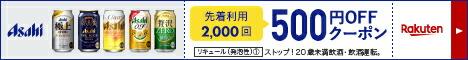 アサヒ500円OFFクーポン