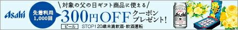 父の日アサヒ300円OFFクーポン