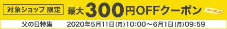 父の日300円OFFクーポン