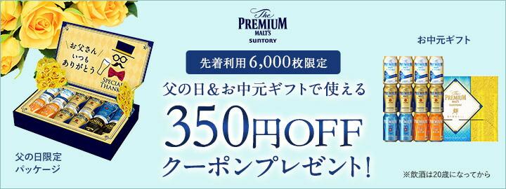 父の日350円OFF