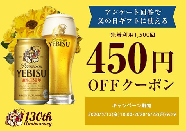 エビス450円OFFクーポン