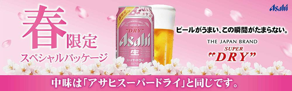 スーパードライ 桜缶